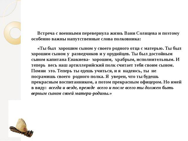 Встреча с военными перевернула жизнь Вани Солнцева и поэтому особенно важны...