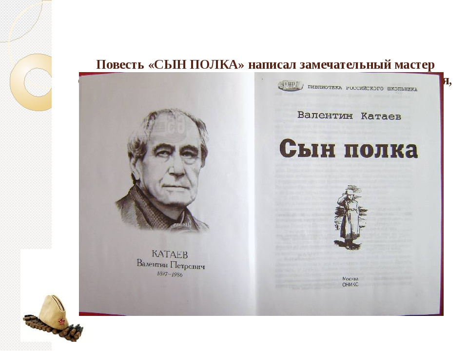 Повесть «СЫН ПОЛКА» написал замечательный мастер слова -Валентин Петрович Ка...