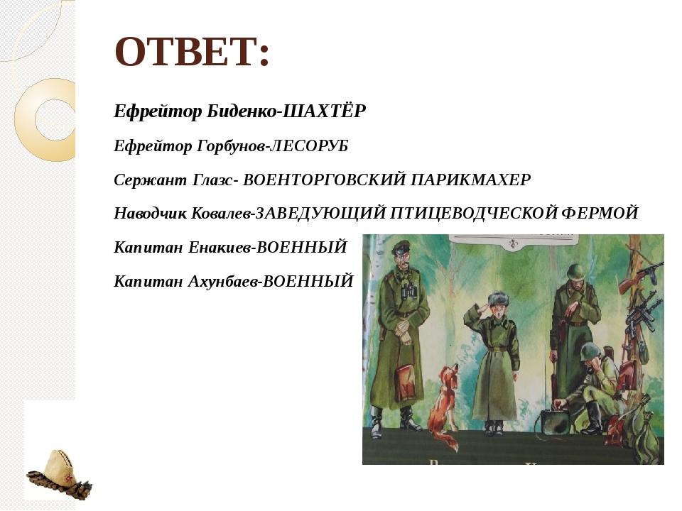 ОТВЕТ: Ефрейтор Биденко-ШАХТЁР Ефрейтор Горбунов-ЛЕСОРУБ Сержант Глазс- ВОЕНТ...