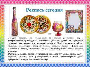 Сегодня роспись по стеклуодин из самых доступных видов декоративного прикла