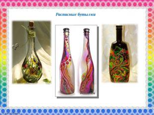 Расписные бутылки Page *