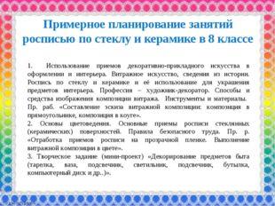 МБОУ СОШ №20 г.Орла 1. Использование приемов декоративно-прикладного искусств