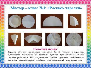 Мастер – класс №1: «Роспись тарелки» Подготовка рисунка: Тарелку обвести пок