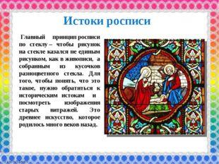 Главный принципросписи по стеклу– чтобы рисунок на стекле казался не едины