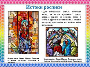 Истоки росписи Вознесение Девы Марии. Витраж в храме святого Алоизия в Лондон