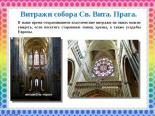 Витражи собора Св. Вита. Прага. ансамбль-трио розетта. В наше время сохрани