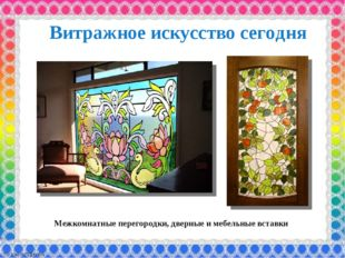 Межкомнатные перегородки, дверные и мебельные вставки Витражное искусство се