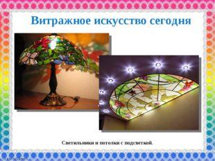 Витражное искусство сегодня Светильники и потолки с подсветкой. Page *