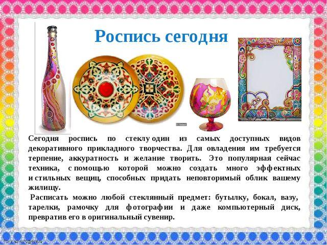 Сегодня роспись по стеклуодин из самых доступных видов декоративного прикла...