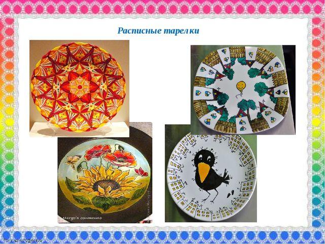 Расписные тарелки Page *