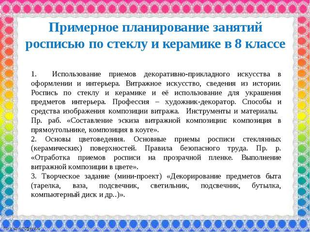 МБОУ СОШ №20 г.Орла 1. Использование приемов декоративно-прикладного искусств...