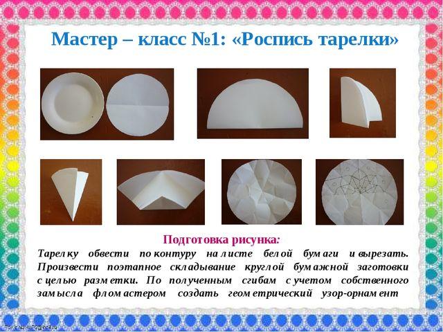 Мастер – класс №1: «Роспись тарелки» Подготовка рисунка: Тарелку обвести пок...