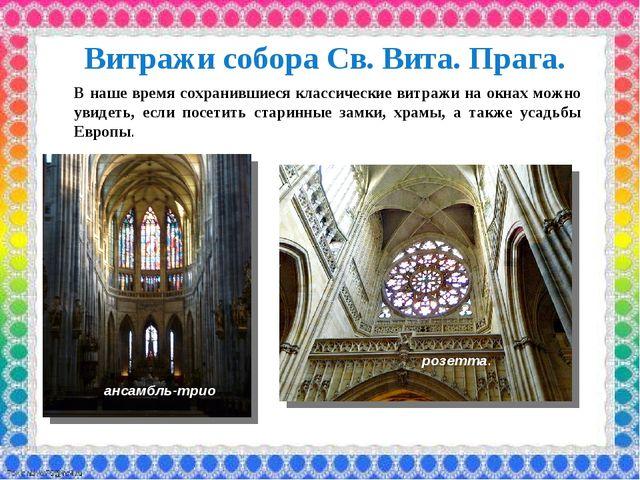 Витражи собора Св. Вита. Прага. ансамбль-трио розетта. В наше время сохрани...