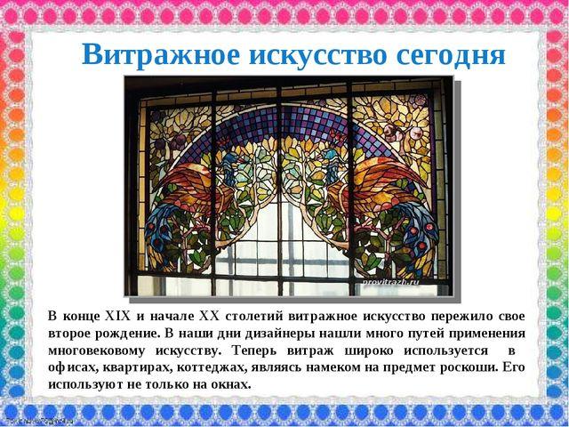 Витражное искусство сегодня В конце XIX и начале XX столетий витражное искусс...