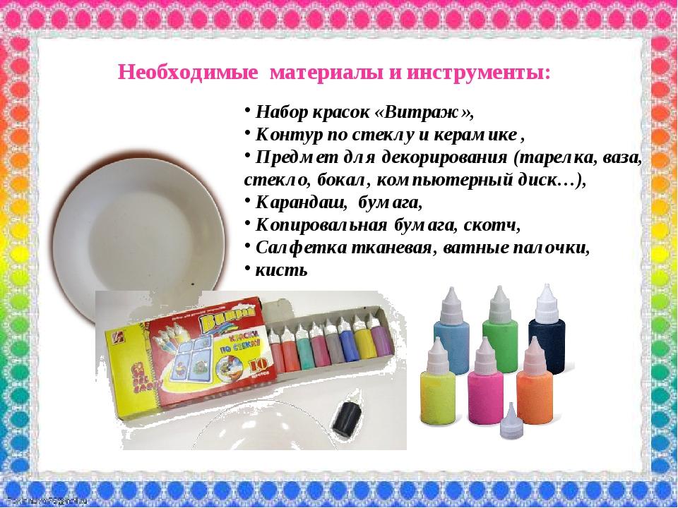 И керамике Необходимые материалы и инструменты: Page *