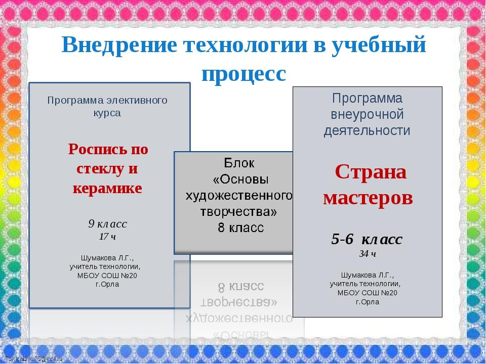 Программа элективного курса Роспись по стеклу и керамике 9 класс 17 ч Шумаков...