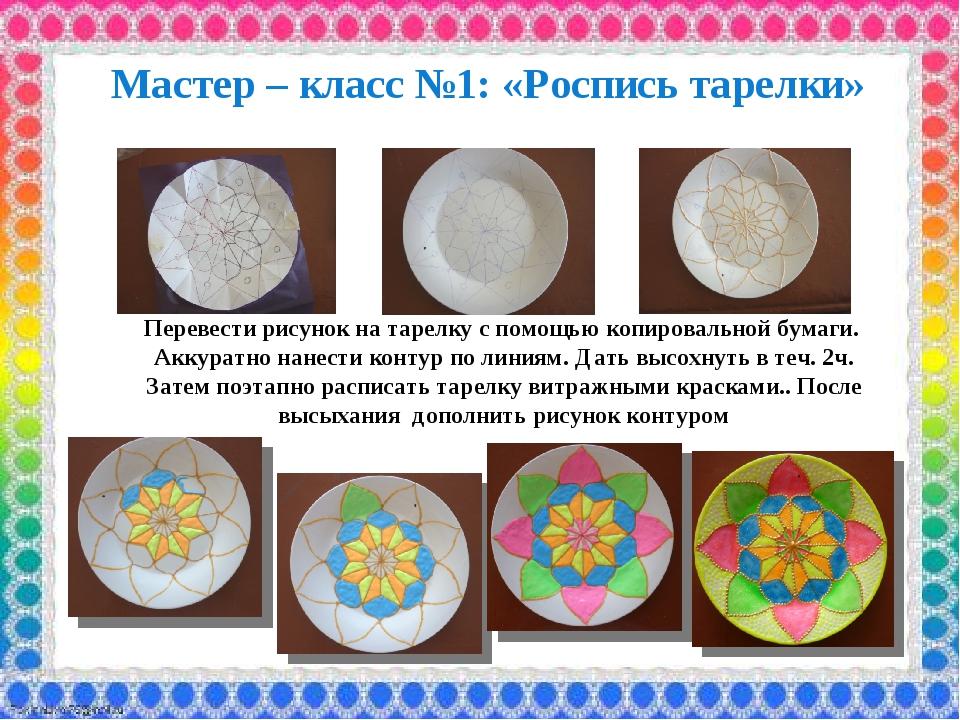 Мастер – класс №1: «Роспись тарелки» Перевести рисунок на тарелку с помощью к...