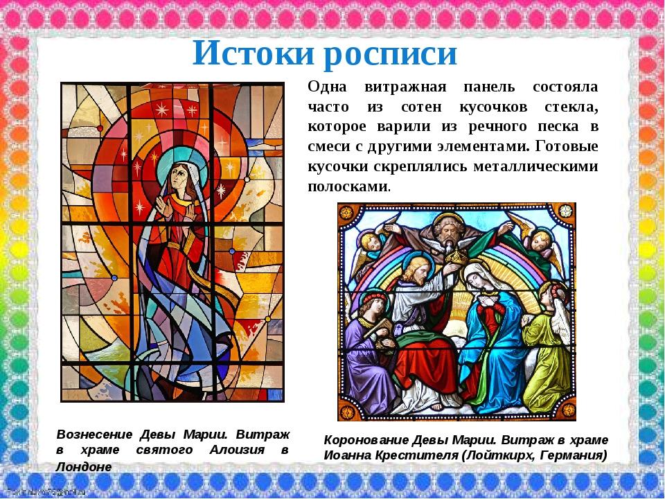 Истоки росписи Вознесение Девы Марии. Витраж в храме святого Алоизия в Лондон...