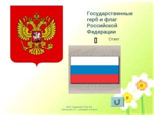Государственные герб и флаг Российской Федерации Ответ МОУ Садовская СОШ №2 Б
