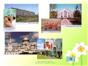 МОУ Садовская СОШ №2 , Белоусова О.С., учащаяся 4 класса МОУ Садовская СОШ №2