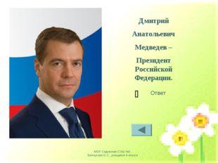 Дмитрий Анатольевич Медведев – Президент Российской Федерации. Ответ МОУ Садо