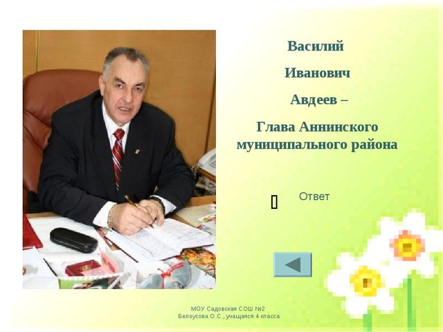 Василий Иванович Авдеев – Глава Аннинского муниципального района Ответ МОУ Са...