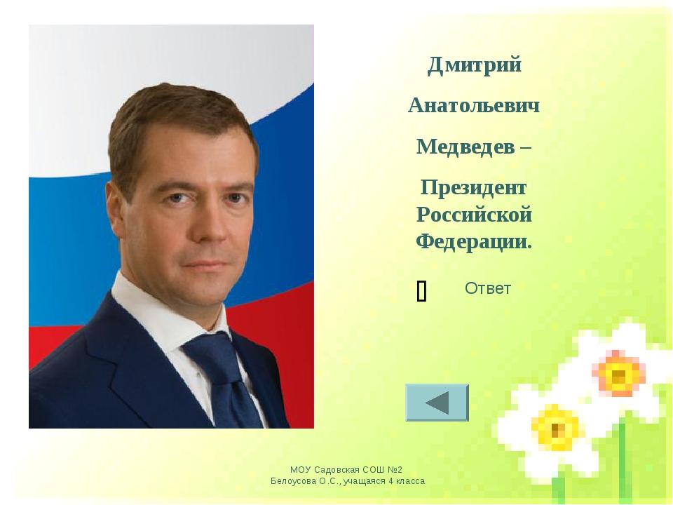 Дмитрий Анатольевич Медведев – Президент Российской Федерации. Ответ МОУ Садо...