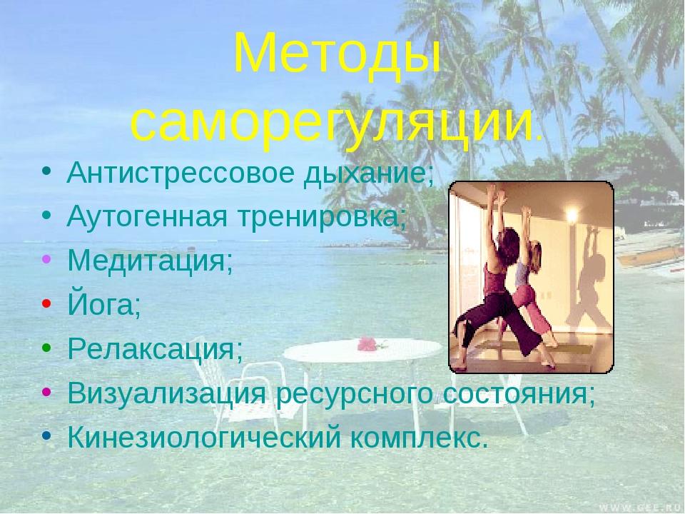 Методы саморегуляции. Антистрессовое дыхание; Аутогенная тренировка; Медитаци...