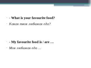 - What is your favourite food? Какая твоя любимая еда? - My favourite food i