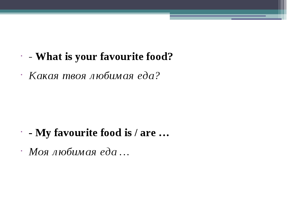 - What is your favourite food? Какая твоя любимая еда? - My favourite food i...