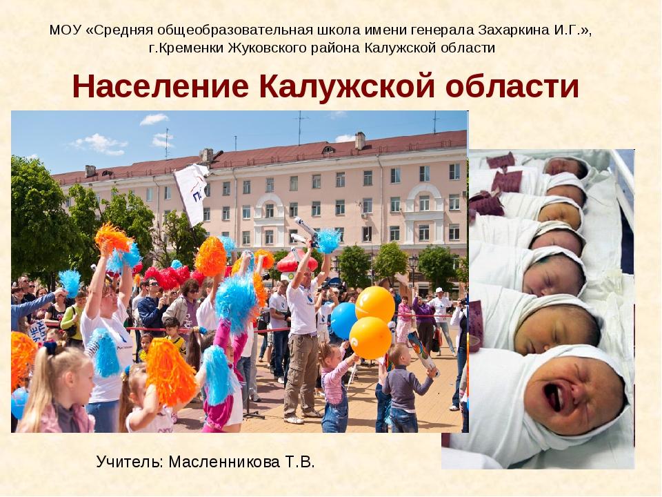 Население Калужской области МОУ «Средняя общеобразовательная школа имени гене...