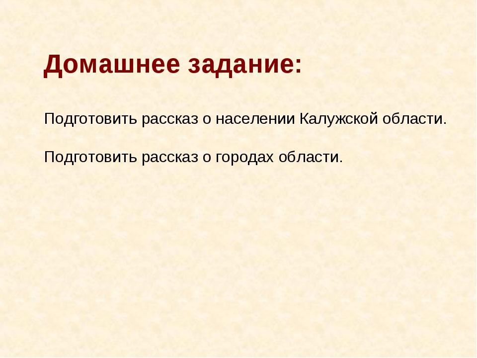Домашнее задание: Подготовить рассказ о населении Калужской области. Подготов...