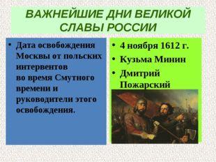 ВАЖНЕЙШИЕ ДНИ ВЕЛИКОЙ СЛАВЫ РОССИИ Дата освобождения Москвы от польских интер