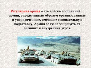 Регулярная армия – это войска постоянной армии, определенным образом организо