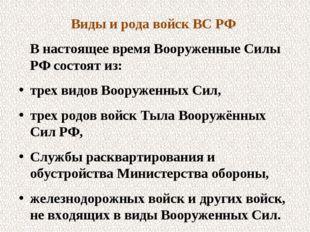 Виды и рода войск ВС РФ В настоящее время Вооруженные Силы РФ состоят из: тр