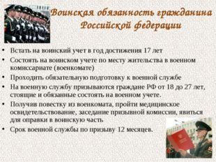 Воинская обязанность гражданина Российской федерации Встать на воинский учет