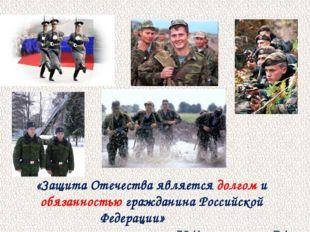 «Защита Отечества является долгом и обязанностью гражданина Российской Федера