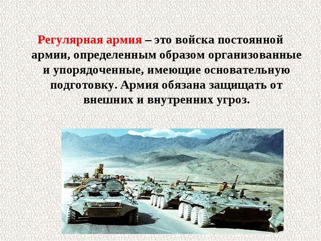 Регулярная армия – это войска постоянной армии, определенным образом организо...