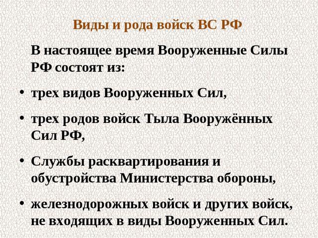 Виды и рода войск ВС РФ В настоящее время Вооруженные Силы РФ состоят из: тр...
