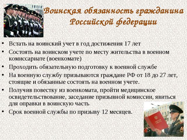 Воинская обязанность гражданина Российской федерации Встать на воинский учет...