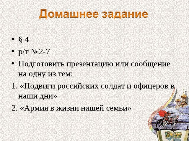 § 4 р/т №2-7 Подготовить презентацию или сообщение на одну из тем: 1. «Подвиг...