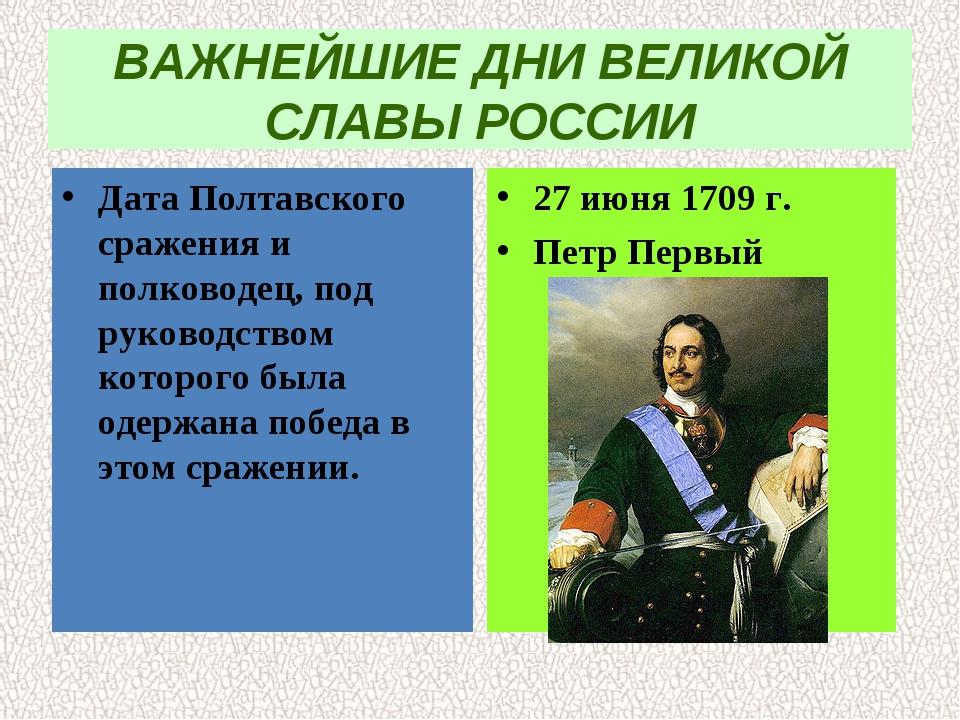 ВАЖНЕЙШИЕ ДНИ ВЕЛИКОЙ СЛАВЫ РОССИИ Дата Полтавского сражения и полководец, по...