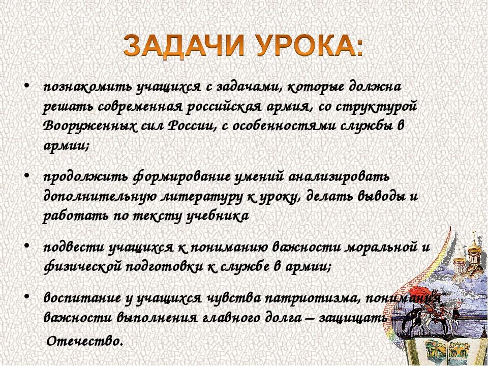 познакомить учащихся с задачами, которые должна решать современная российская...