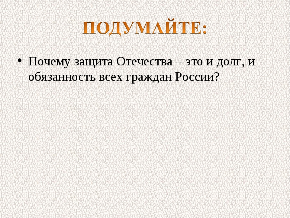 Почему защита Отечества – это и долг, и обязанность всех граждан России?