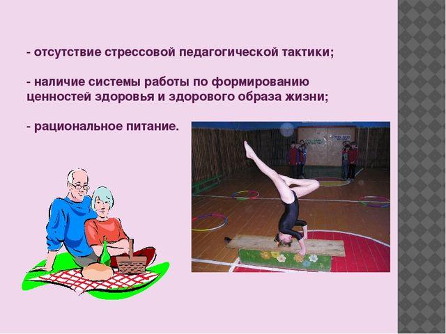 - отсутствие стрессовой педагогической тактики; - наличие системы работы по ф...