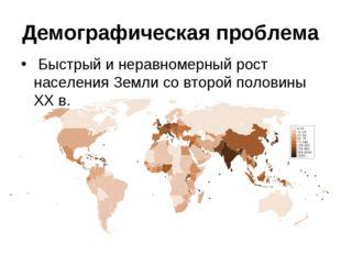 Демографическая проблема Быстрый и неравномерный рост населения Земли со втор