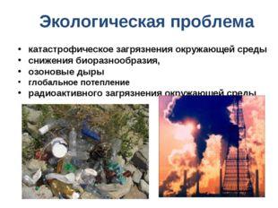 Экологическая проблема катастрофическое загрязнения окружающей среды снижени