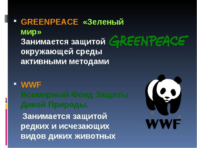 GREENPEACE «Зеленый мир» Занимается защитой окружающей среды активными метода...