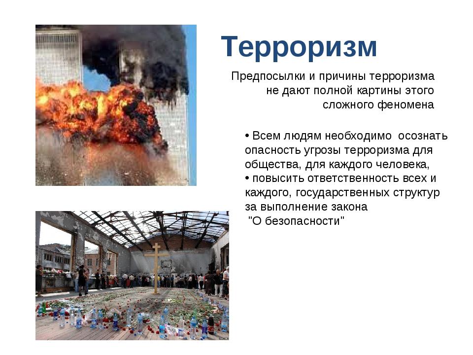 Терроризм Предпосылки и причины терроризма не дают полной картины этого сложн...
