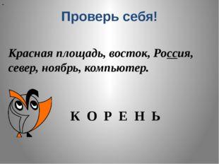 """"""" Проверь себя! Красная площадь, восток, Россия, север, ноябрь, компьютер. К"""